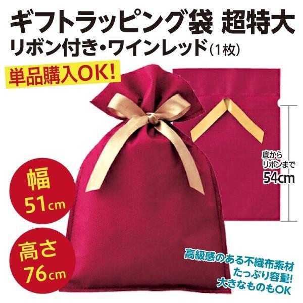 ギフトラッピング袋 超特大3L リボン付き 不織布 巾着タイプ/ワインレッド(1枚)HFE-RBL 単品購入OK|wtpkikaku