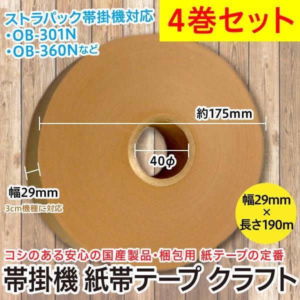 帯掛機 紙帯テープ クラフト 幅30mm×190m 紙テープ/OB-301N OB-360N対応 4巻セット wtpkikaku