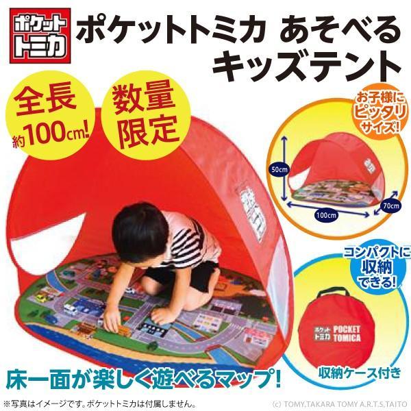 ポケットトミカ 大きなあそべるキッズテント/組立簡単 収納袋付き 子供用 新品 wtpkikaku