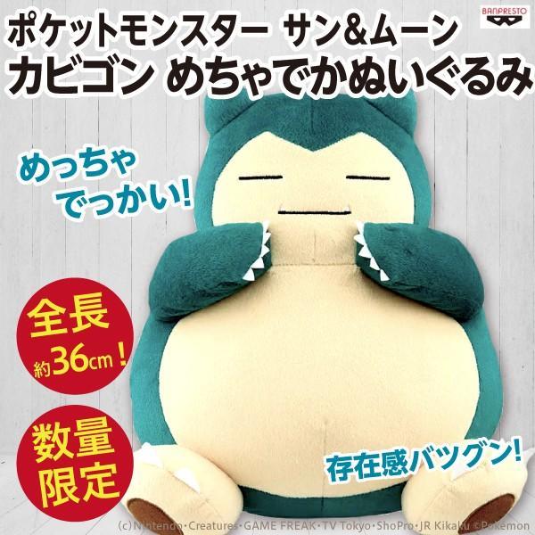ポケットモンスター カビゴン めちゃでかぬいぐるみ/ポケモン サン&ムーン 全長約36cm とにかく大きい 新品 wtpkikaku
