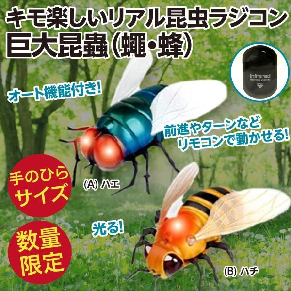 キモ楽しいリアル昆虫ラジコン 巨大昆蟲R/C(蠅ハエ・蜂ハチ)新品|wtpkikaku