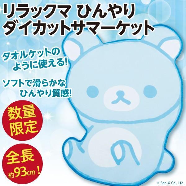 リラックマ ひんやり ダイカットサマーケット/全長約93cm 夏に涼しい タオルケット感覚で使える 新品|wtpkikaku
