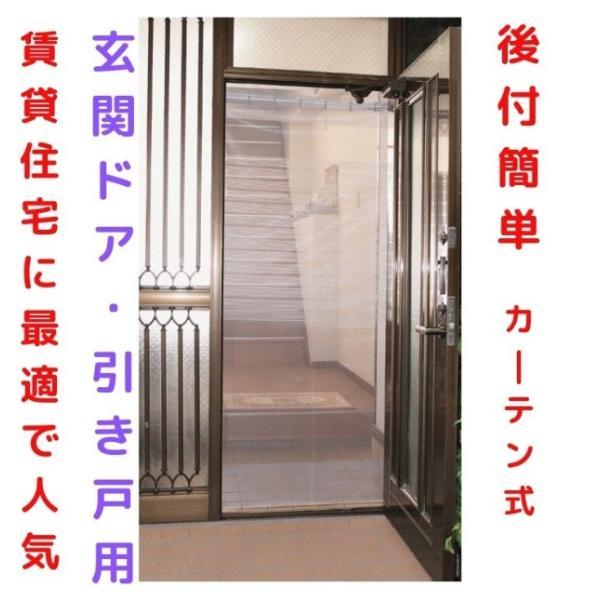 網戸 カーテン 玄関