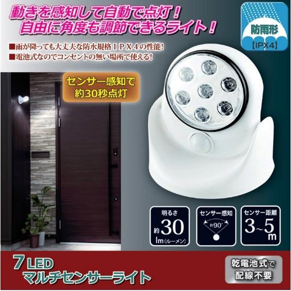 LED 人感センサーライト 動きを感知して自動点灯するライト 防犯対策 電池式