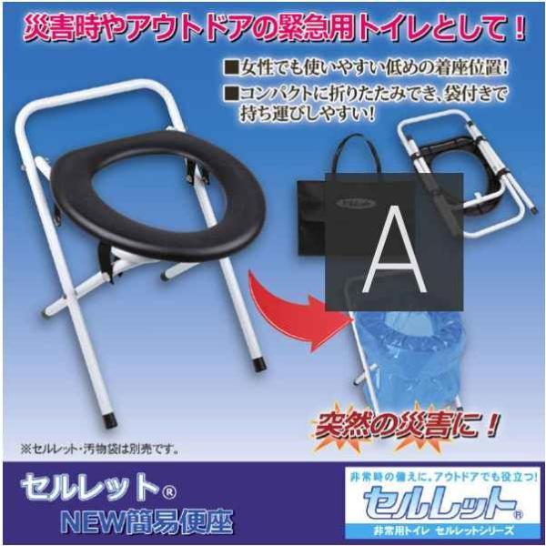 地震防災グッズ 大便用非常用トイレ 折りたたみ式便座 コンパクトで持ち運び可能 アウトドア 介護 断水