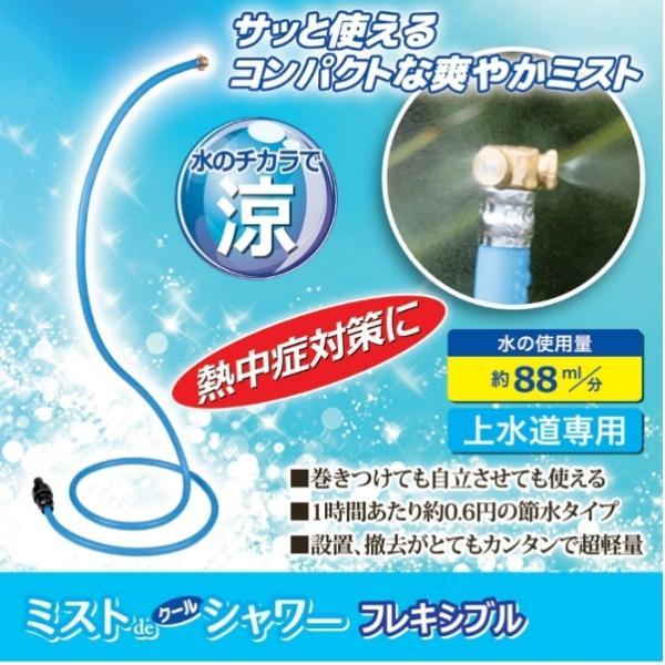 ミストシャワー 屋外用 クールシャワー ひんやり ガーデニング 節水タイプ 学校 暑さ対策 ダブルノズル 延長コネクター付き