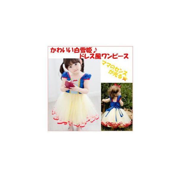 子供用 ワンピース ドレス キッズコスチューム プリンセス ハロウィン コスプレ 白雪姫 発表会(140cm)