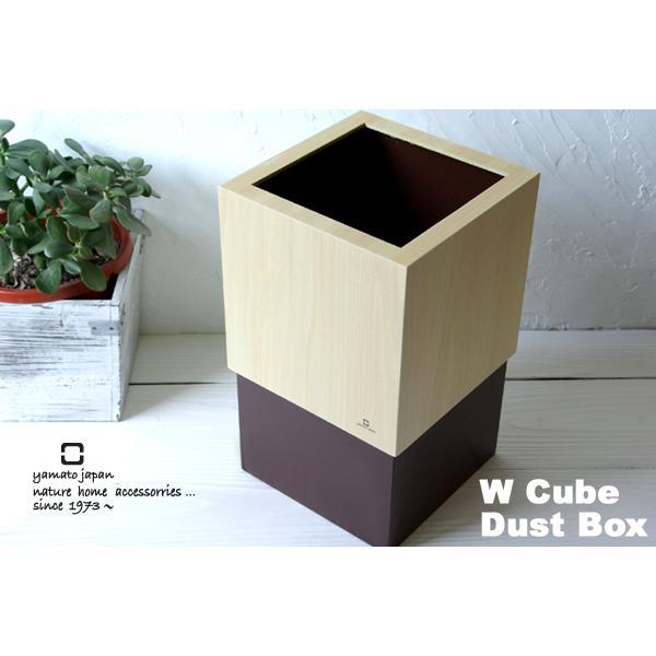 ゴミ箱/ごみ箱 W CUBE (おしゃれ 木製 ダストボックス)|wutty|02