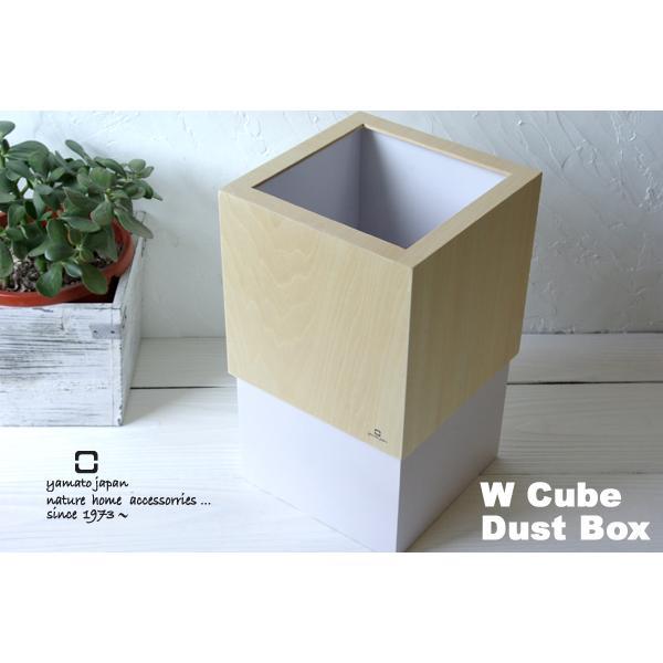 ゴミ箱/ごみ箱 W CUBE (おしゃれ 木製 ダストボックス)|wutty|04