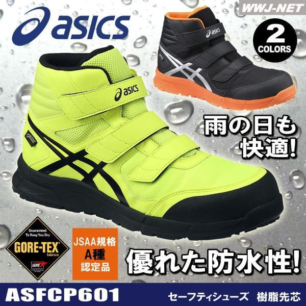 安全靴 asics 防水 透湿 反射材付 ゴアテックス セーフティシューズ FCP601 衝撃吸収 耐油 CP601 G-TX 樹脂先芯 asfcp601 アシックス