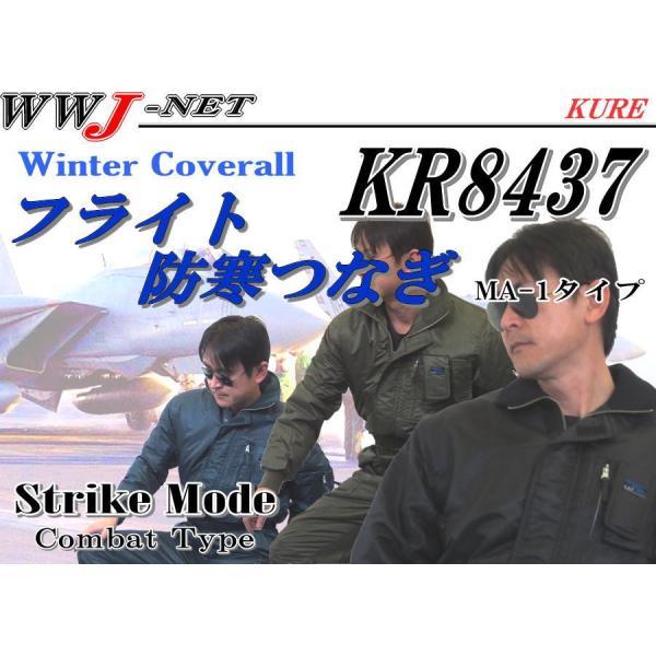 特別価格 防寒着 フライト防寒つなぎ服 MA-1タイプ 秋冬物 kr8437 クレヒフク@|wwj