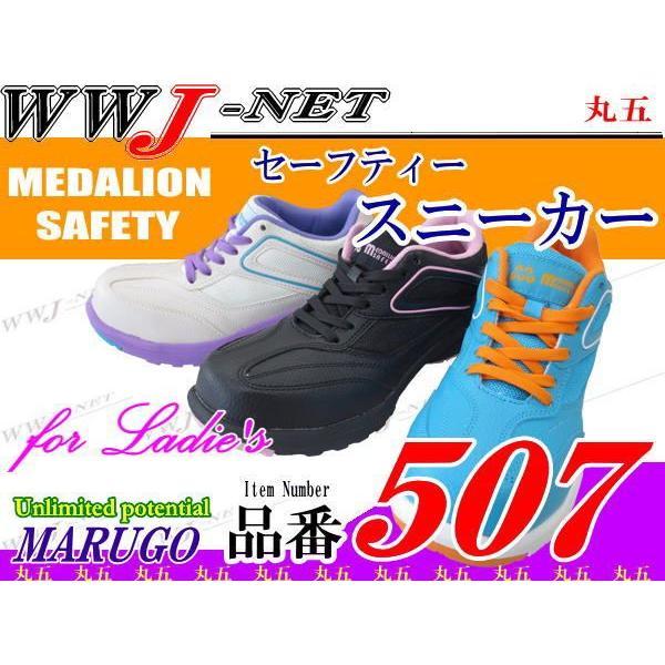 安全靴 女性スタッフがカラーを決定 とってもかわいい セーフティースニーカー Medallion #507 女性用 mg507 丸五#