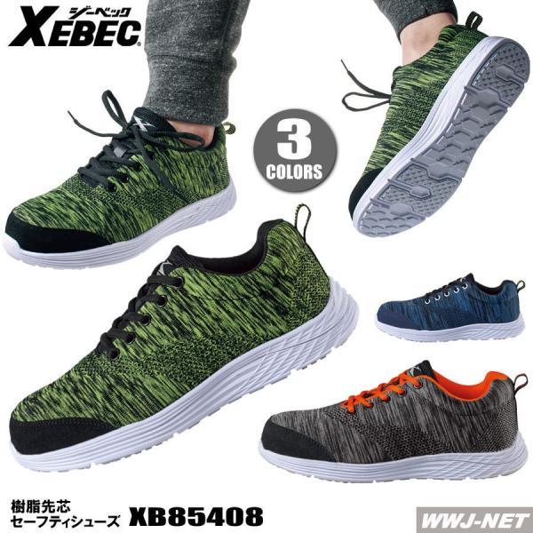 安全靴 ジーベック史上最軽量 とにかく軽い ニット素材 メッシュ セーフティシューズ 85408 樹脂先芯 xb85408 ジーベック