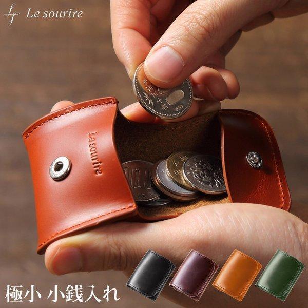 小銭入れコインケースメンズ財布極小コンパクト使いやすいLesourire