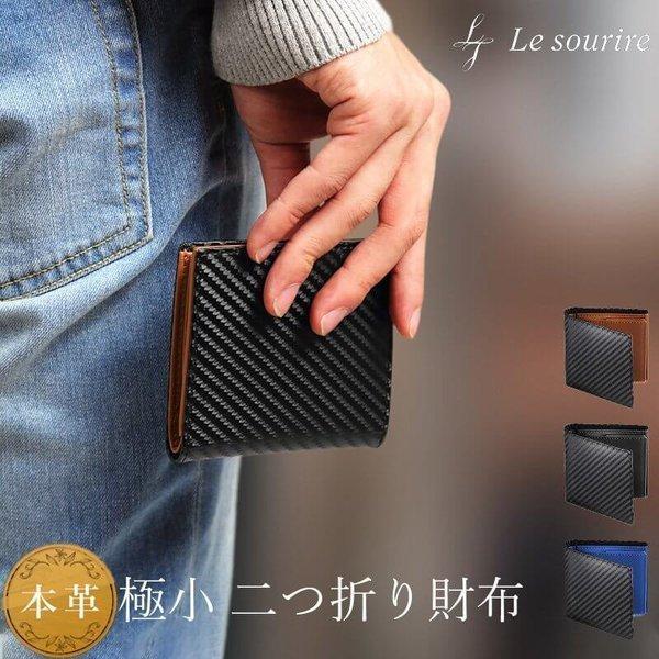 財布メンズ二つ折り極小ミニマリスト本革ボックス型小銭入れLesourire