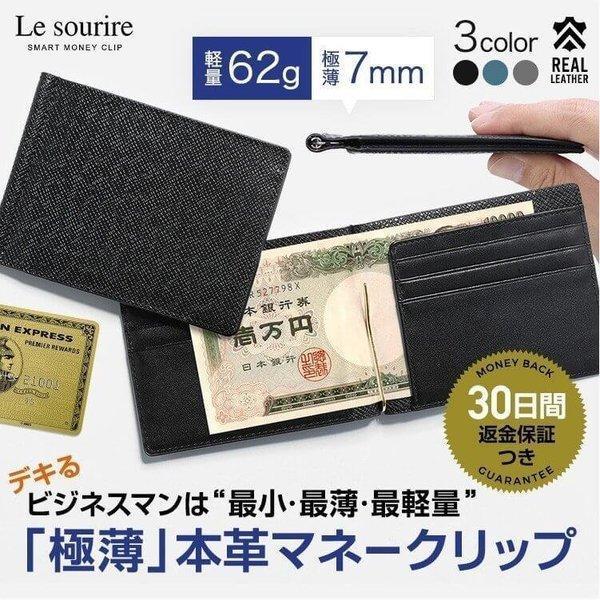マネークリップ Le sourire 出来るビジネスマンの 薄くて軽い 本革 レザー 財布 メンズ|wwt