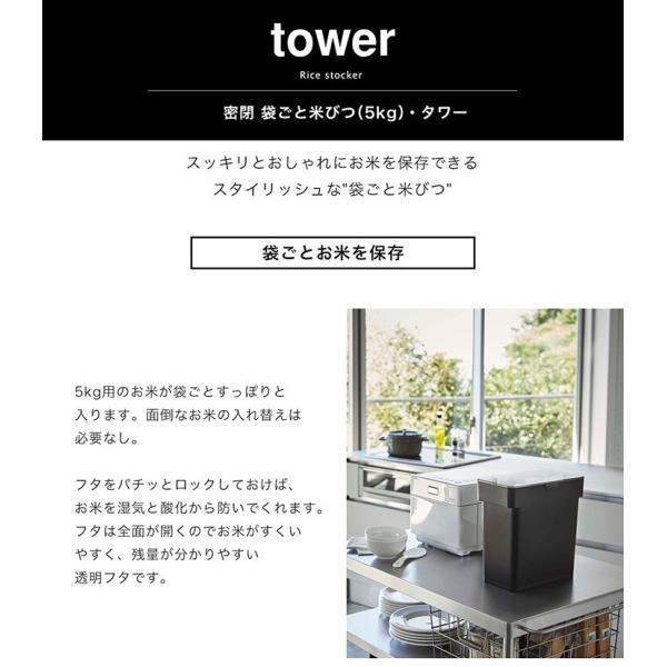 山崎実業 密閉 袋ごと米びつ 5kg用 タワーシリーズ tower おしゃれ スリム キッチン収納 ホワイト ブラック|wystyle|02