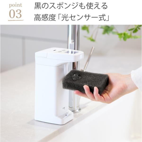【ご予約受付中_12月中旬入荷予定】WY 自動センサーディスペンサー ハンドソープ 洗剤 アルコール 除菌 キッチン 自動 ソープディスペンサー|wystyle|08