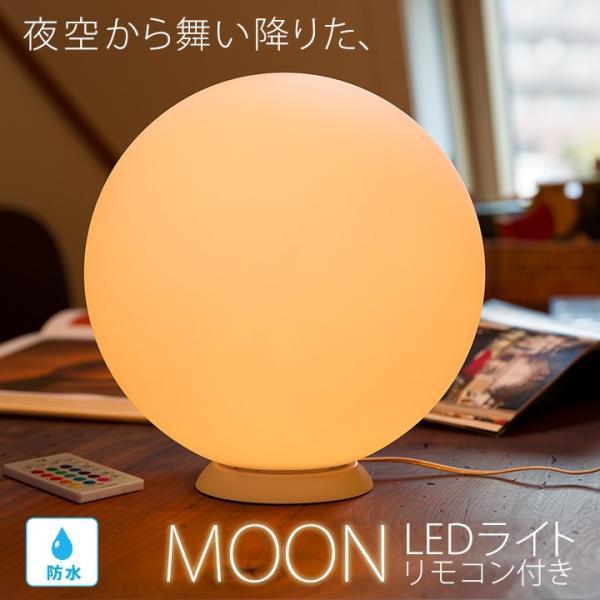 LEDインテリアライト 防水リモコン付き 充電式 自動点灯 消灯タイマー付き 色彩調光 間接照明 浴室 お風呂 屋外 丸い Moonlight ムーンライト ギフト|wystyle