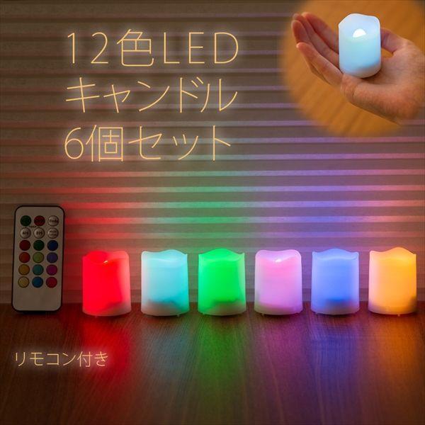 LED ミニキャンドルライト 6個セット 12色点灯 リモコン付き タイマー付き ゆらぎ照明モード切替 ろうそく 電池式 インテリア|wystyle