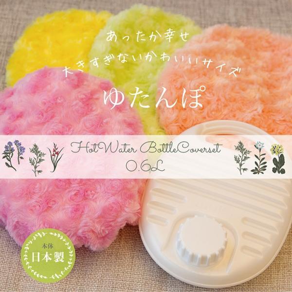 WY 湯たんぽ 0.6L カバー付き かわいいサイズ 全4色 日本製|wystyle