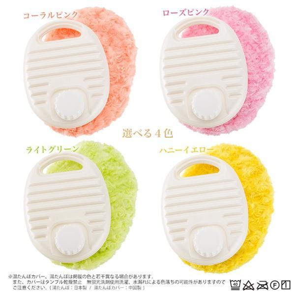 WY 湯たんぽ 0.6L カバー付き かわいいサイズ 全4色 日本製|wystyle|02