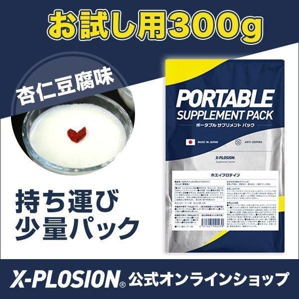プロテイン エクスプロージョン ホエイプロテイン 杏仁豆腐味 300g お試し用 おためし 少量パック 日本製 男性 プロテイン 女性 X-PLOSION|x-plosion|02