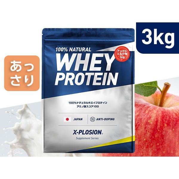 プロテイン エクスプロージョン 100%ホエイプロテイン アップルミルク味 3kg 日本製 男性 女性 X-PLOSION x-plosion
