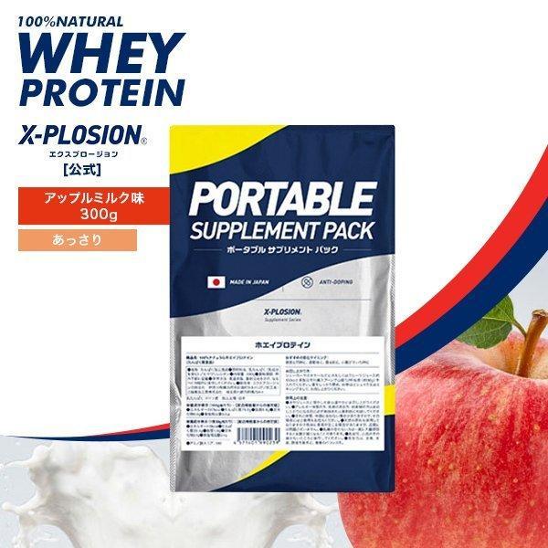 プロテイン エクスプロージョン ホエイプロテイン アップルミルク味 300g お試し用 おためし 少量パック 日本製 男性 女性 X-PLOSION x-plosion