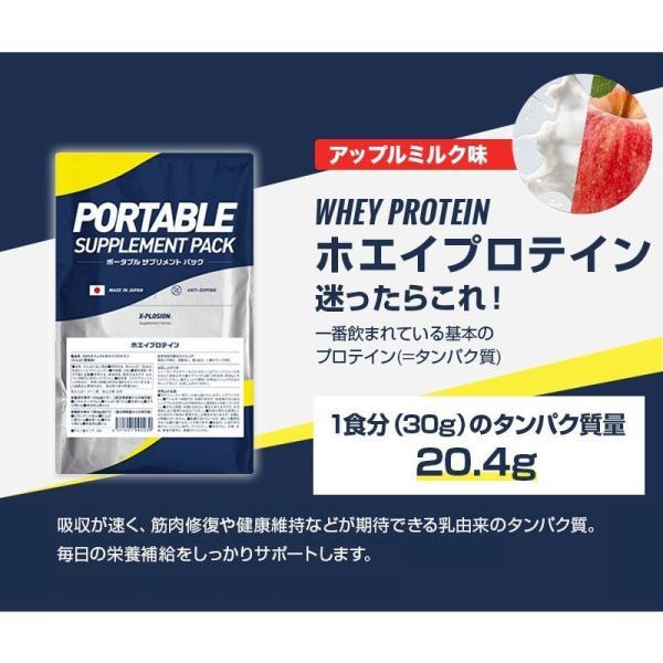 プロテイン エクスプロージョン ホエイプロテイン アップルミルク味 300g お試し用 おためし 少量パック 日本製 男性 女性 X-PLOSION x-plosion 04