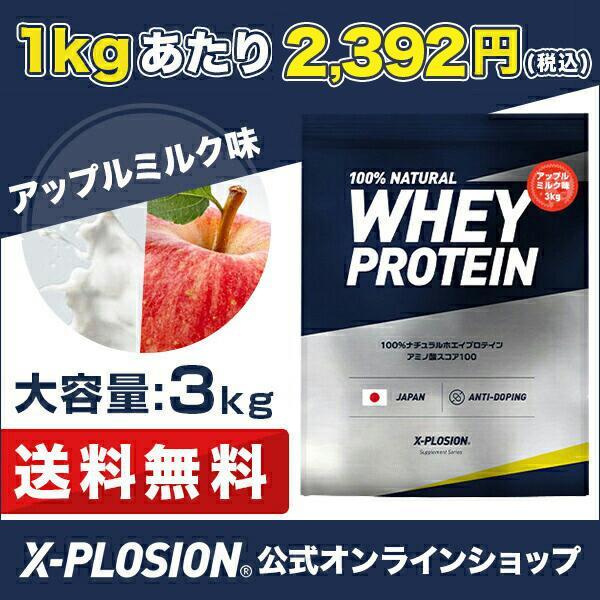 プロテイン エクスプロージョン 100%ホエイプロテイン アップルミルク味 3kg 日本製 男性 女性 X-PLOSION x-plosion 02