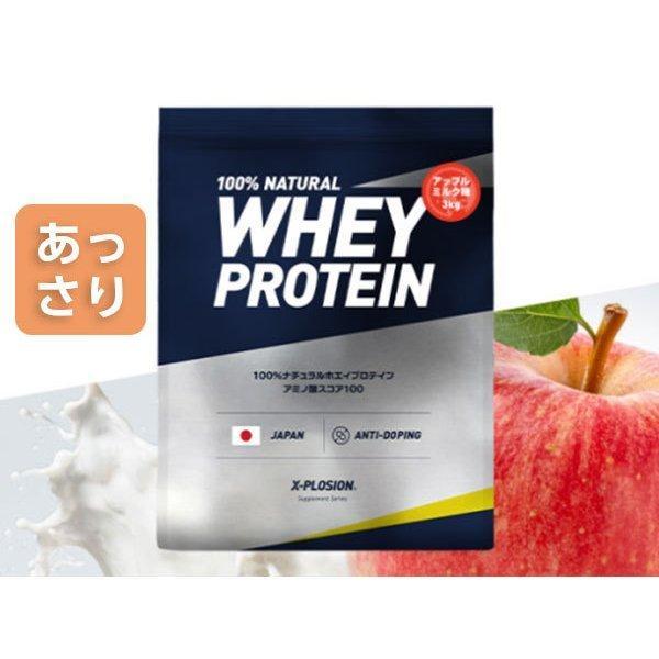 プロテイン エクスプロージョン 100%ホエイプロテイン アップルミルク味 3kg 日本製 男性 女性 X-PLOSION x-plosion 04