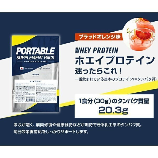 プロテイン エクスプロージョン 100%ホエイプロテイン ブラッドオレンジ味 300g お試し用 おためし 少量パック 日本製 男性 プロテイン 女性 X-PLOSION|x-plosion|03