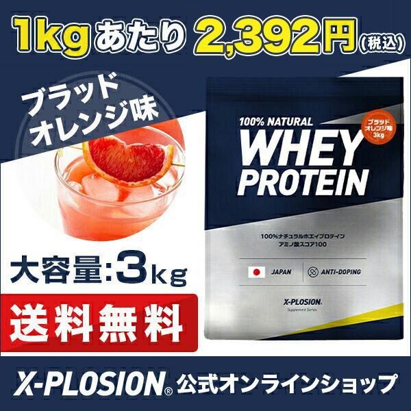 プロテイン エクスプロージョン 100%ホエイプロテイン ブラッドオレンジ味 3kg 日本製 男性 女性 X-PLOSION|x-plosion|02