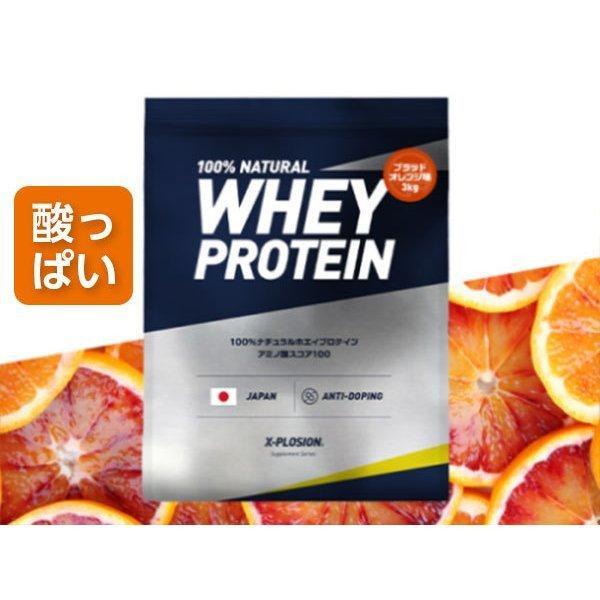 プロテイン エクスプロージョン 100%ホエイプロテイン ブラッドオレンジ味 3kg 日本製 男性 女性 X-PLOSION|x-plosion|04