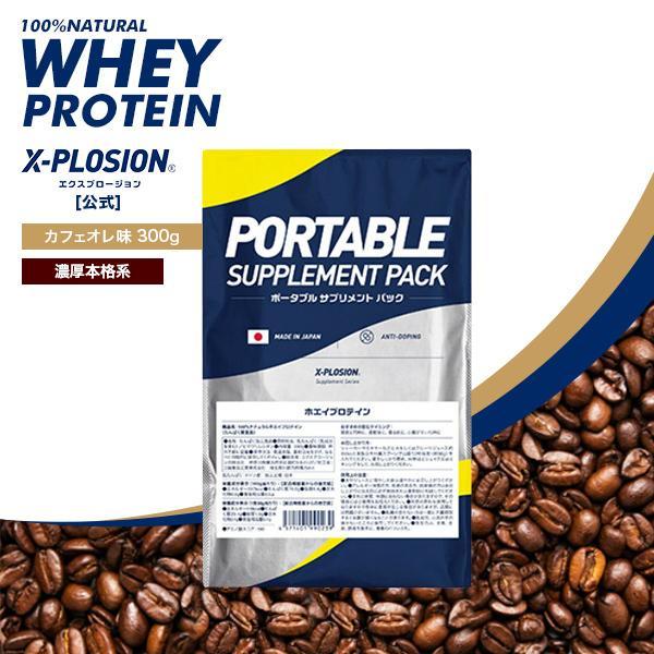プロテイン エクスプロージョン ホエイプロテイン カフェオレ味 300g お試し用 おためし 少量パック 日本製 男性 プロテイン 女性 X-PLOSION x-plosion