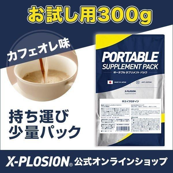 プロテイン エクスプロージョン ホエイプロテイン カフェオレ味 300g お試し用 おためし 少量パック 日本製 男性 プロテイン 女性 X-PLOSION x-plosion 02