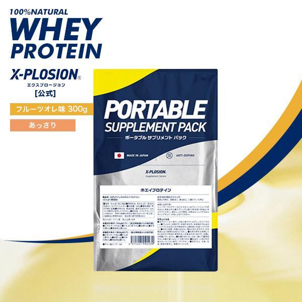 プロテイン エクスプロージョン ホエイプロテイン フルーツオレ味 300g お試し用 おためし 少量パック 日本製 男性 プロテイン 女性 X-PLOSION|x-plosion