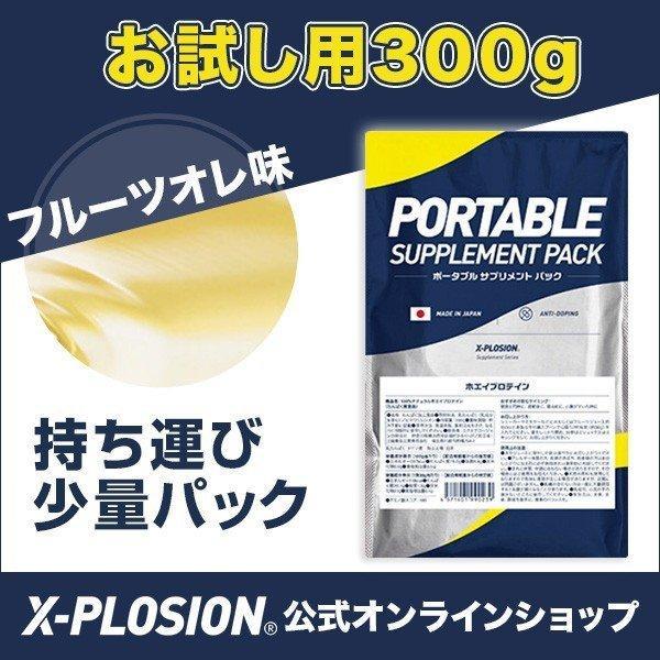 プロテイン エクスプロージョン ホエイプロテイン フルーツオレ味 300g お試し用 おためし 少量パック 日本製 男性 プロテイン 女性 X-PLOSION|x-plosion|02