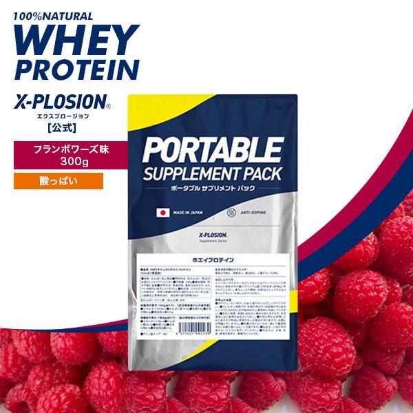 プロテイン エクスプロージョン ホエイプロテイン フランボワーズ味 300g お試し用 おためし 少量パック 日本製 男性 プロテイン 女性 X-PLOSION|x-plosion