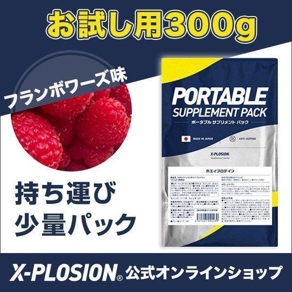 プロテイン エクスプロージョン ホエイプロテイン フランボワーズ味 300g お試し用 おためし 少量パック 日本製 男性 プロテイン 女性 X-PLOSION|x-plosion|02