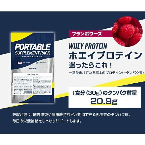 プロテイン エクスプロージョン ホエイプロテイン フランボワーズ味 300g お試し用 おためし 少量パック 日本製 男性 プロテイン 女性 X-PLOSION|x-plosion|03