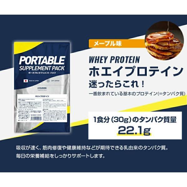 プロテイン エクスプロージョン 100%ホエイプロテイン メープル味 300g お試し用 おためし 少量パック 日本製 男性 プロテイン 女性 X-PLOSION|x-plosion|02