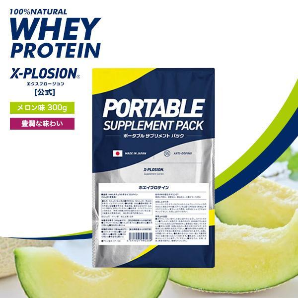 プロテイン エクスプロージョン ホエイプロテイン メロン味 300g お試し用 おためし 少量パック 日本製 男性 プロテイン 女性 X-PLOSION|x-plosion