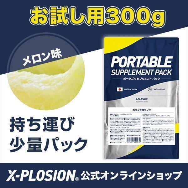 プロテイン エクスプロージョン ホエイプロテイン メロン味 300g お試し用 おためし 少量パック 日本製 男性 プロテイン 女性 X-PLOSION|x-plosion|02