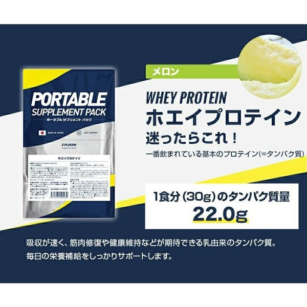 プロテイン エクスプロージョン ホエイプロテイン メロン味 300g お試し用 おためし 少量パック 日本製 男性 プロテイン 女性 X-PLOSION|x-plosion|03