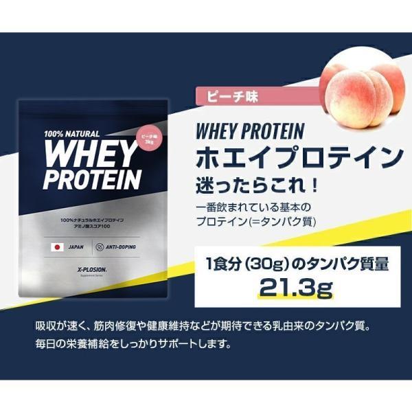 プロテイン エクスプロージョン 100%ホエイプロテイン ピーチ味 3kg 日本製 男性 女性 X-PLOSION|x-plosion|03