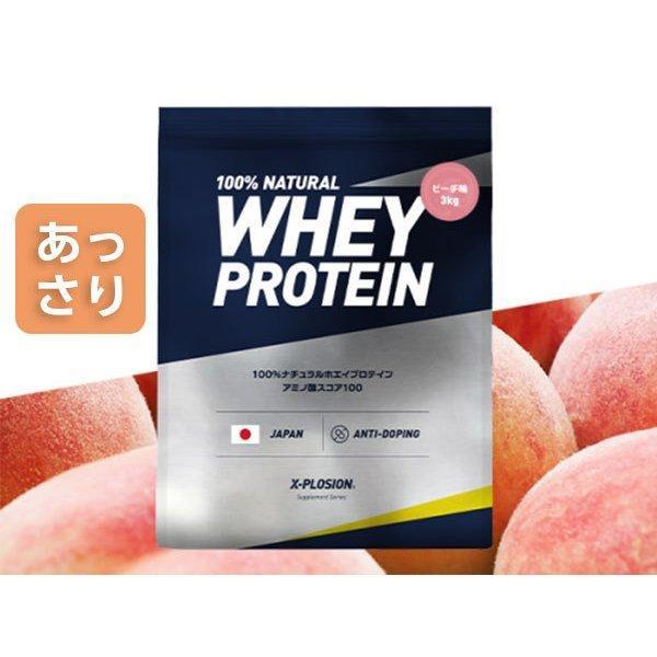 プロテイン エクスプロージョン 100%ホエイプロテイン ピーチ味 3kg 日本製 男性 女性 X-PLOSION|x-plosion|04