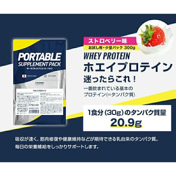 プロテイン エクスプロージョン ホエイプロテイン ストロベリー味 300g お試し用 おためし 少量パック 日本製 男性 プロテイン 女性 X-PLOSION|x-plosion|02