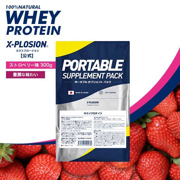 プロテイン エクスプロージョン ホエイプロテイン ストロベリー味 300g お試し用 おためし 少量パック 日本製 男性 プロテイン 女性 X-PLOSION x-plosion